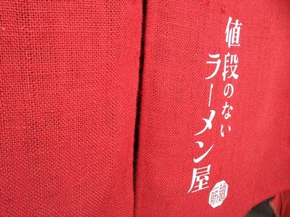 Shio ramen G 1268