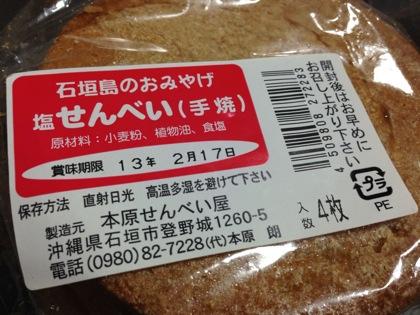 Shio senbei 6265