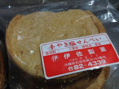 Shio senbei 6266