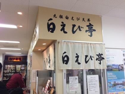 白エビたっぷりの白えび天丼を「白えび亭」で喰らう!(富山)