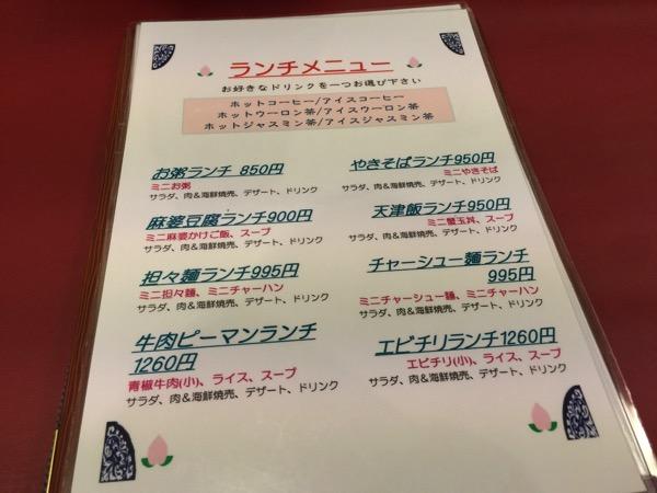 Shisen 5348