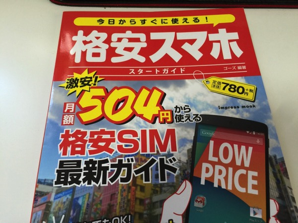格安SIMの入門書に最適「今日からすぐに使える! 格安スマホ スタートガイド」Kindleなら500円