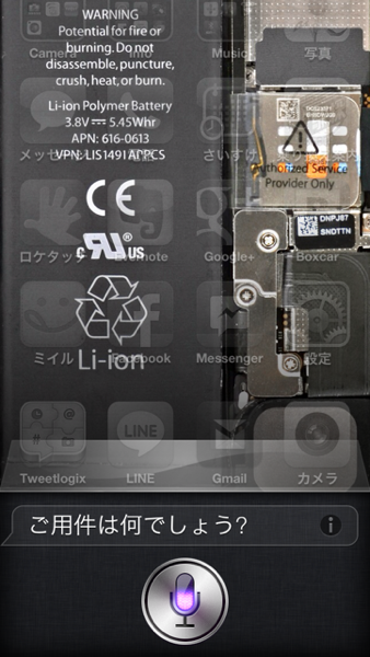 【iOS 6】「Siri」ルート案内/ローカル検索/レストラン情報が利用可能に