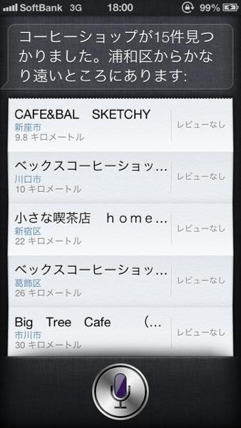Siri 3118