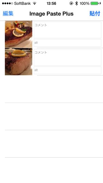 iOS向けブログエディタ「するぷろ」バージョンアップして