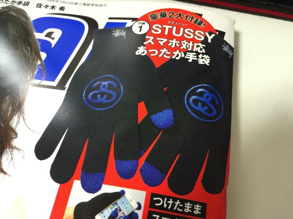 【Ingress】課金アイテム:雑誌付録のスマホ対応あったか手袋(smart)