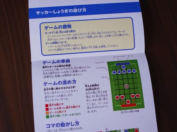 Soccer shougi 4561
