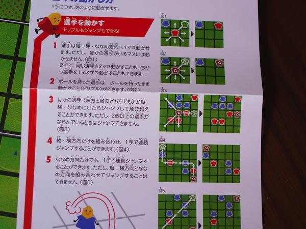 Soccer shougi 4563