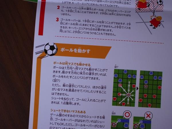 Soccer shougi 4564