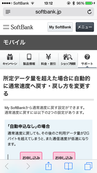 【iPhone】7GBの通信量制限を超えても自動で通信速度を維持することが可能に【ソフトバンク】