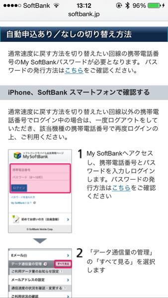 Softbank 7253