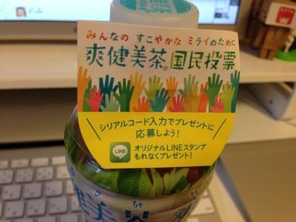 【LINE】「爽健美茶」購入してオリジナルスタンプをダウンロードしてみた!
