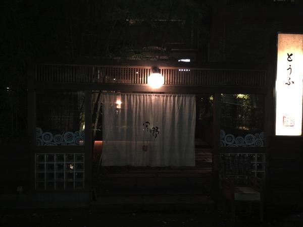 「豆腐料理 空野(渋谷)」目の前で作りたての豆腐が食べられる豆腐料理の店