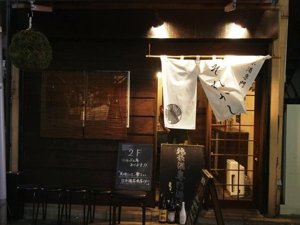 「それがし(五反田)」料理14種類に日本酒10種類で5,000円はやっぱり安すぎた!気持ちよく酔った!