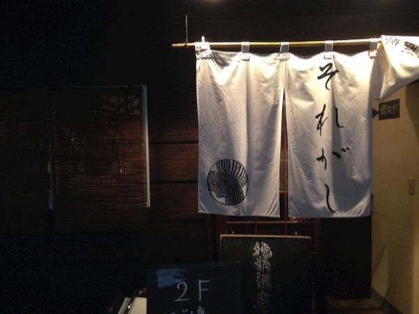 「それがし(五反田)」またもや5,000円コースでたらふく日本酒を呑んできました!その数11種類で約4合!