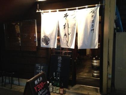 「それがし(五反田)」やっぱり日本酒10種類&料理14種類で5,000円コースはお得すぎる!!