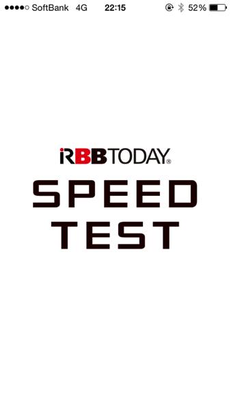 接続スピードを調査するiPhoneアプリ「RBB TODAY SPEED TEST」