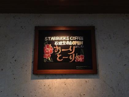 Starbucks 8084