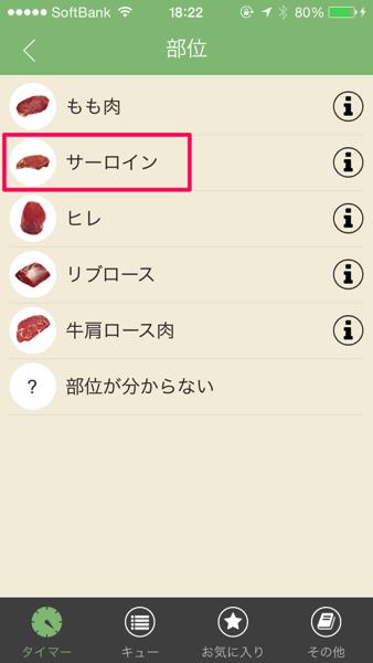 Steak mate 1651