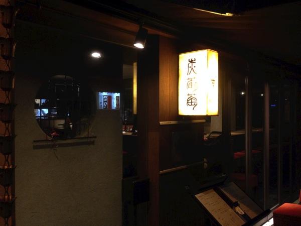「炭葡萄(秋葉原)」落ち着いた雰囲気で希少部位の炭火焼鳥を食すワインの店