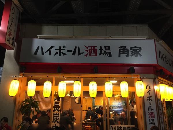 【閉店】「ハイボール酒場 角家(上野)」新入社員から社長・会長まで格付けされたハイボールが飲める店