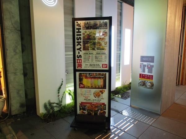 Suntory hibiya bar ii 0001