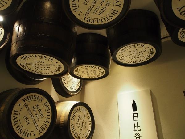 Suntory hibiya bar ii 0007