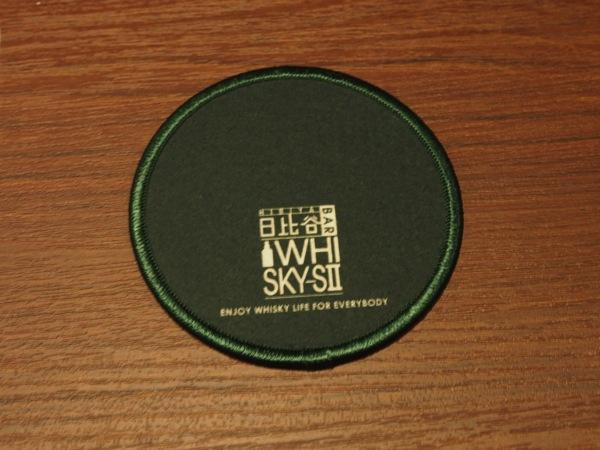 Suntory hibiya bar ii 0011