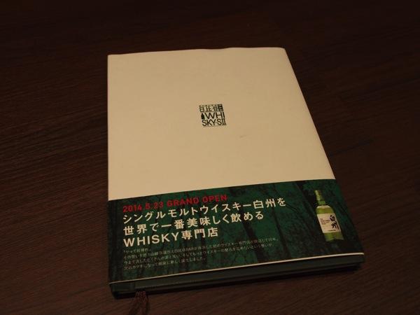 Suntory hibiya bar ii 0012