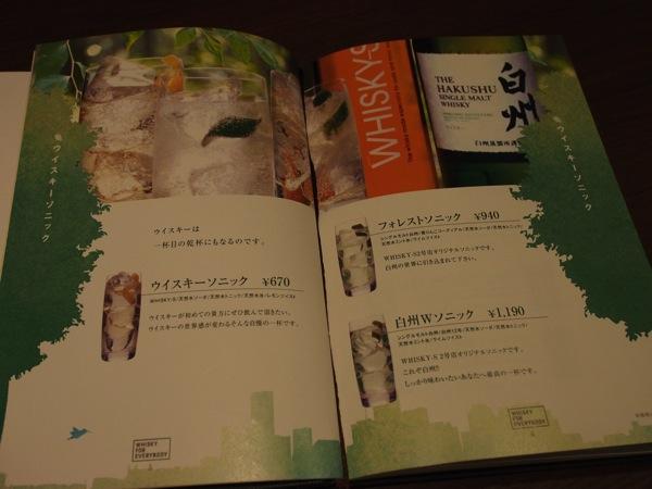 Suntory hibiya bar ii 0014