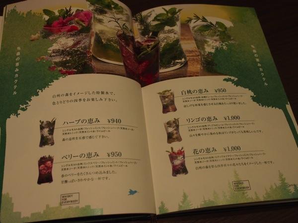 Suntory hibiya bar ii 0015