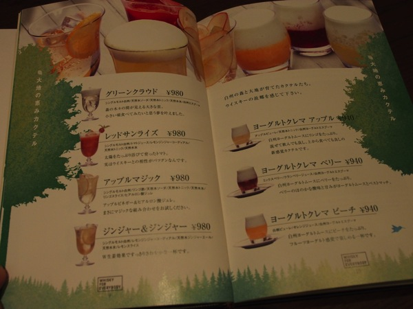 Suntory hibiya bar ii 0016