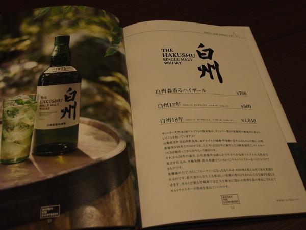 Suntory hibiya bar ii 0017