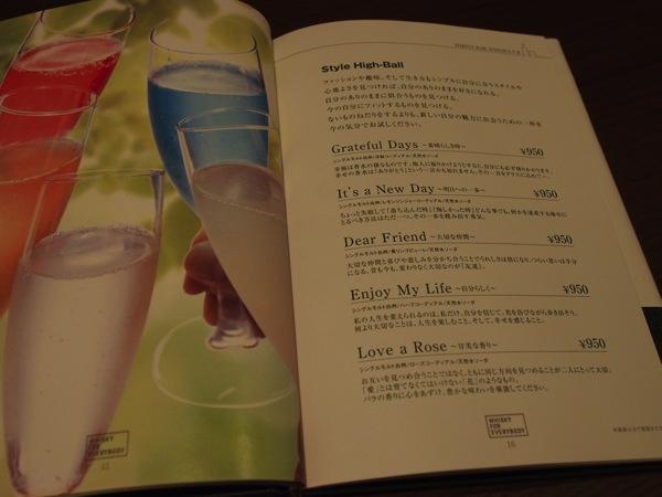 Suntory hibiya bar ii 0018