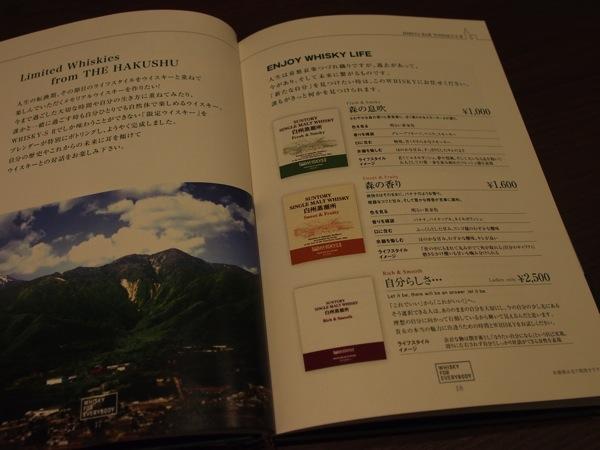 Suntory hibiya bar ii 0019