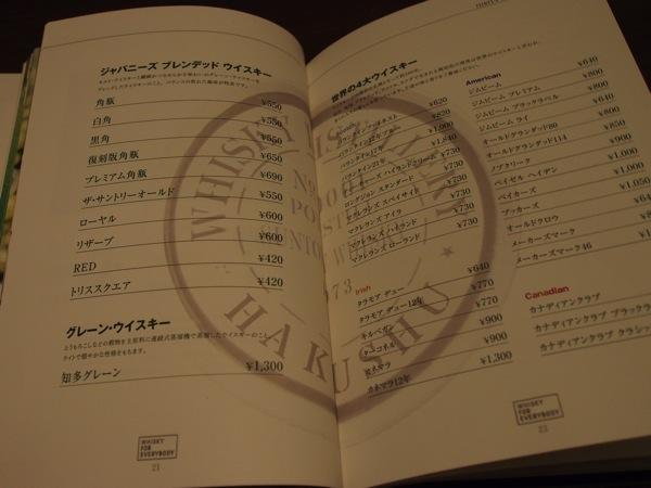 Suntory hibiya bar ii 0020