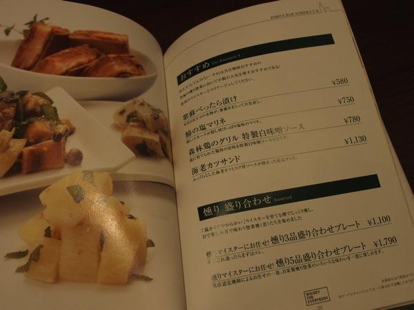 Suntory hibiya bar ii 0021