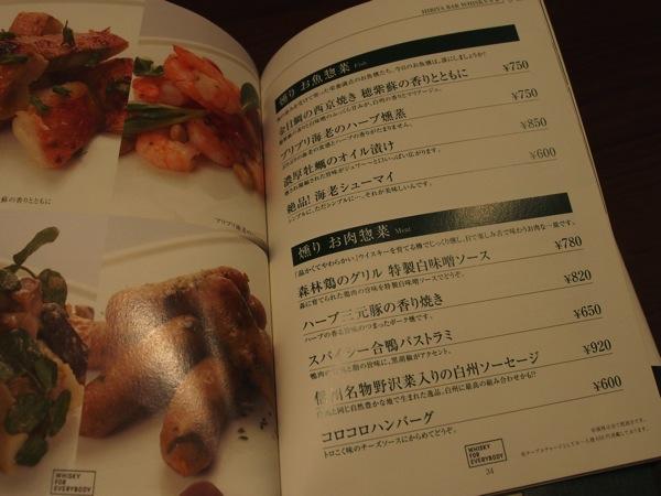Suntory hibiya bar ii 0022