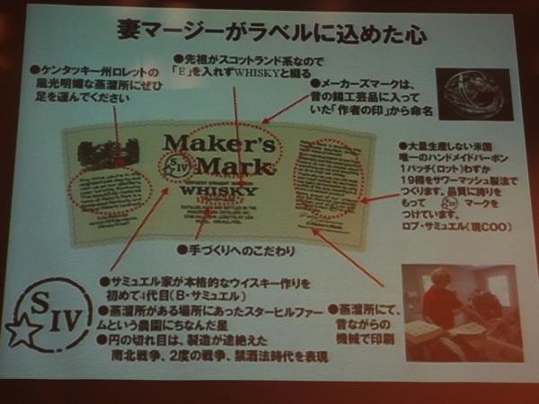 Suntory makersmark 140024