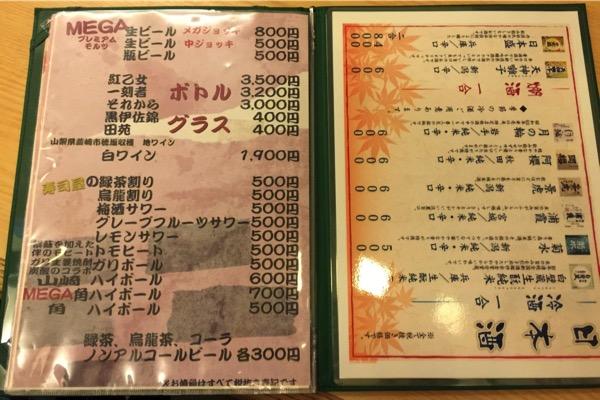 Sushi tomo 4919