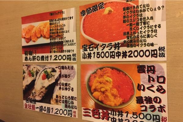 Sushi tomo 4949