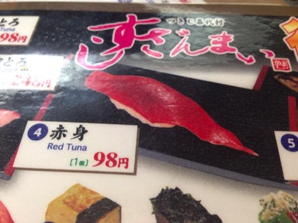 Sushi zanmai 9168