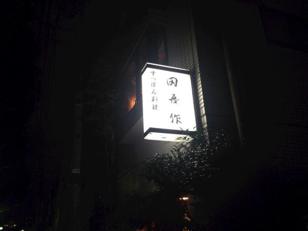 すっぽん田吾作 0066