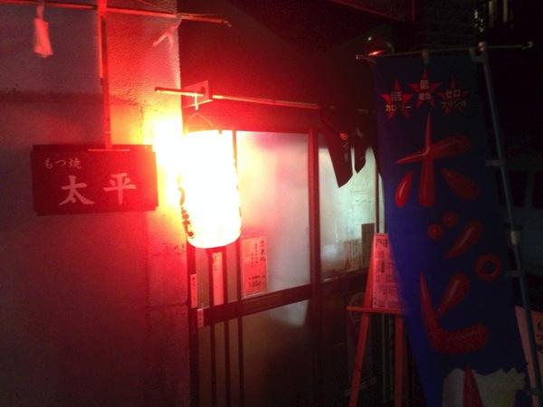 「もつ焼 太平(菊川)」笑いの絶えない店!美味しいは二の次で、面白い店があるよ、と覚えて欲しい‥‥大串のもつ焼にかぶりつく!!