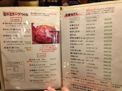 「薪(たきぎ)(北浦和)」ブシャア!と肉汁が溢れ出すスープつくね
