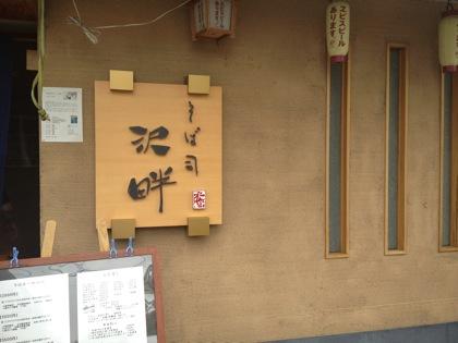 「そば司 沢畔」ミニ鴨焼き丼と十割蕎麦のセット(浦和)