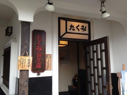 """「たくみ割烹店(鳥取)」しゃぶしゃぶの元祖""""すすぎ鍋""""(鳥取和牛オレイン55)が旨味! #tottorip"""