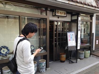 Takumi kappou 8645