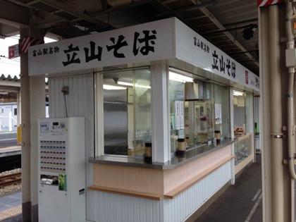 JR富山駅で立ち食い蕎麦「立山そば」