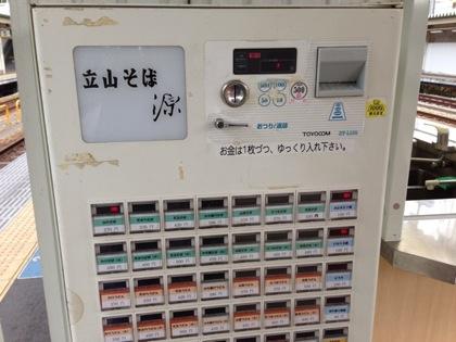 Tateyama soba 3927
